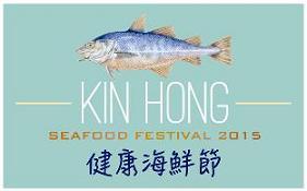 Adj_Kin Hong Festival logo