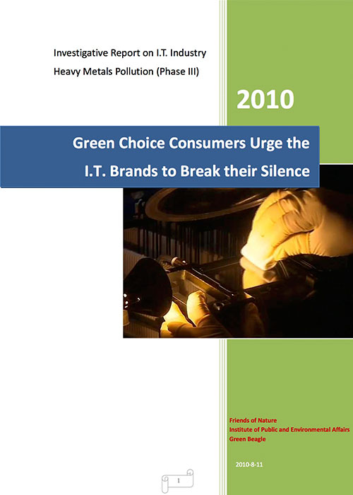 2-resource-d_-it-study-report-iii_-green-choice-consumer-urge-the-it-brands-to-break-their-silence-ipe-august-2010