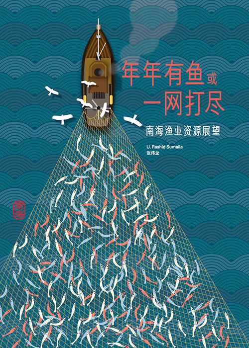 4-resource-c_-boom-or-bust_-the-future-of-fish-in-the-south-china-sea-simplified-chinese-version-november-2015