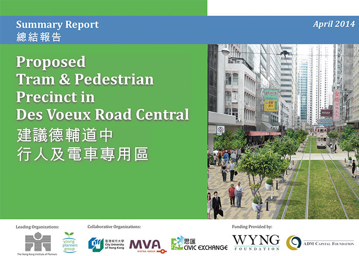 admcf_resource-d_-proposed-tram-_-pedestrian-precinct-in-des-voeux-road-central-civic-exchange-april-2014